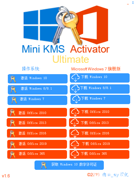 Mini KMS Activator Ultimate下载